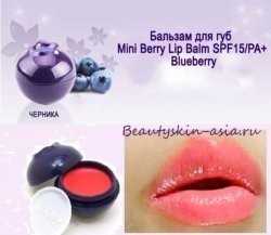 Бальзам для губ Tony Moly Mini Berry Lip balm Черника